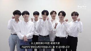 [Big Hitㅣ2020 GLOBAL AUDITION] - #BTS (Korean u0026 Chinese version)