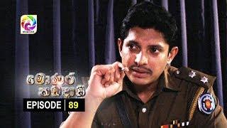 Monara Kadadaasi Episode 89 || සඳුදා සිට බ්රහස්පතින්දා දක්වා රාත්රී 10.00 ට ස්වර්ණවාහිනී බලන්න... Thumbnail
