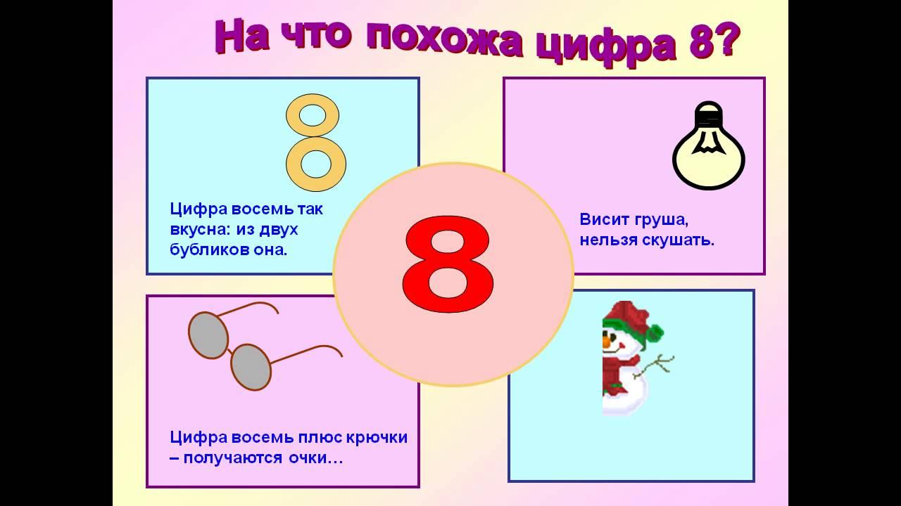 Картинки по запросу число 8 картинки
