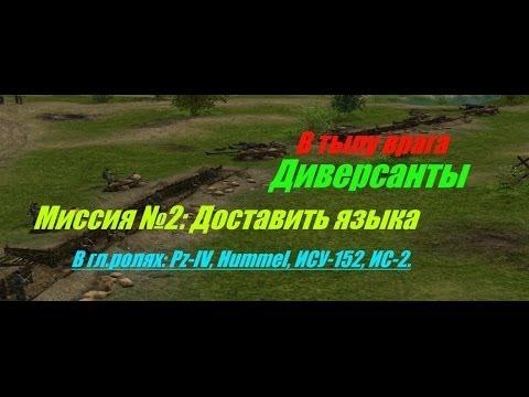 В тылу врага: Диверсанты - Прохождение - Ловушка (№4).