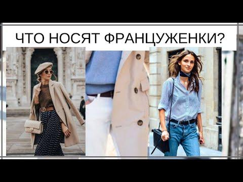 Как одеваются француженки после 50 лет