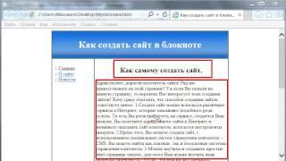 Наполнение сайта контентом -- Урок 18(, 2014-01-08T09:48:04.000Z)