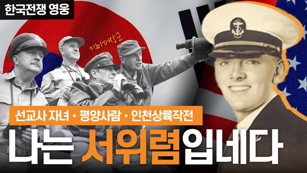 평양에서 태어난 한국전쟁의 영웅 미 해군대위 서위렴(윌리엄 해밀턴 쇼)을 아십니까?