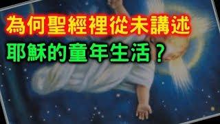聖經裡沒提到的事~耶穌小時候的生活 thumbnail
