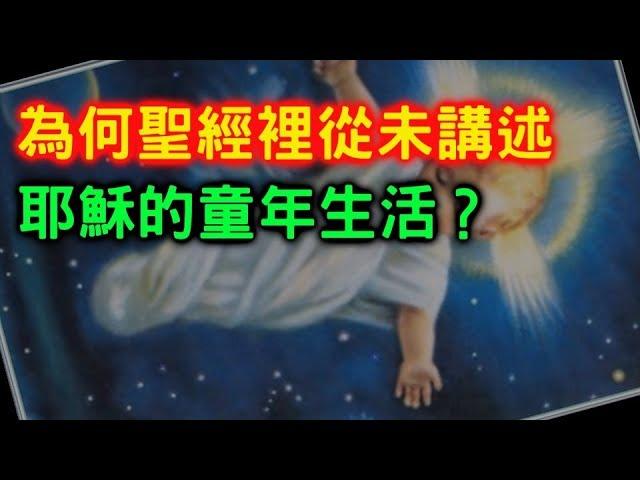 聖經裡沒提到的事~耶穌小時候的生活