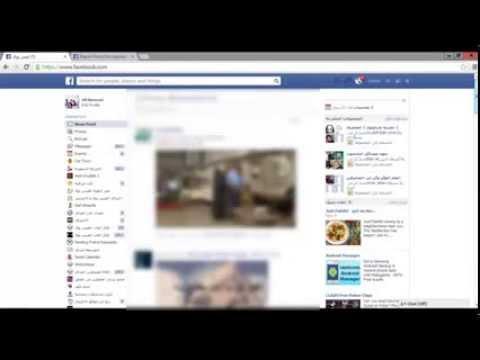 حل مشكلة عدم ظهور شيء في الصفحة الرئيسية على الفيس بوك