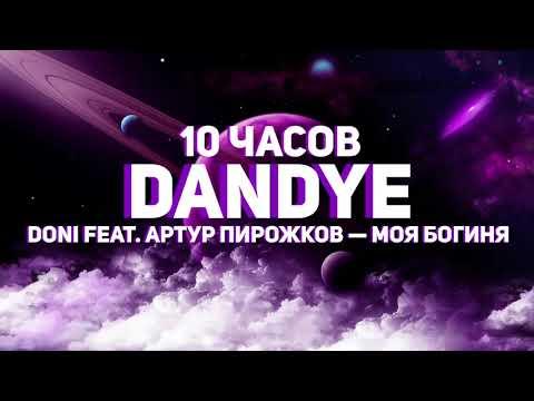 DONI Feat. Артур Пирожков — Моя богиня (10 часовая версия)