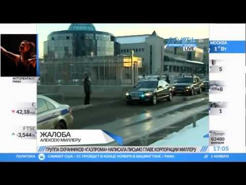 Охранники Газпрома пожаловались Миллеру на