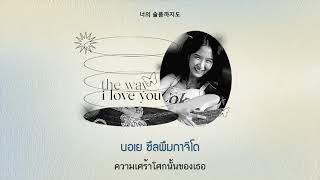 THAISUB | (이루리) Luli Lee — (내가 널 사랑하는 방법) The Way I Love You