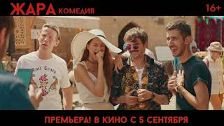 Фильм ЖАРА (2019) - звездный трейлер