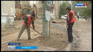 """11 придомовых территорий Астрахани в этом году вошли в федеральную программу """"Городская среда"""""""