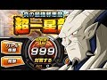 OMEGA SHENRON EZA STAGE 999 COMPLETED!! Dragon Ball Z Dokkan Battle