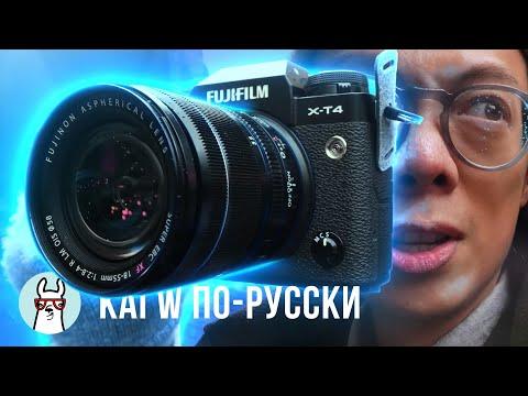 Kai W по-русски: Впечатления от Fujifilm X-T4