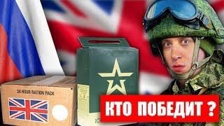Обзор ИРП! Россия против Англии! Кто победит? Верните устрицы и тушёнку!