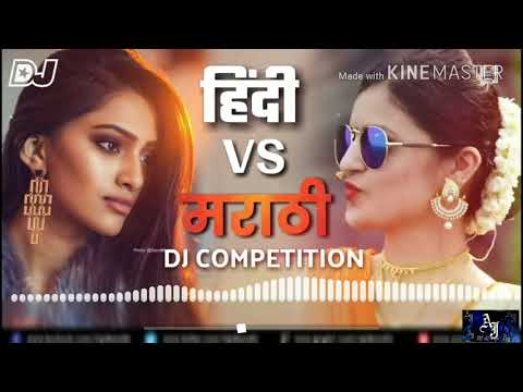 Marathi Dj Vs Hindi Dj Remix Competition New Marathi Dj song Aj