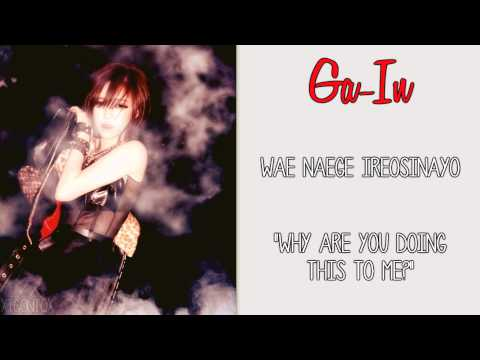 Brown Eyed Girls - Kill Bill [English Lyrics, Member Coded + Romanisation] HD