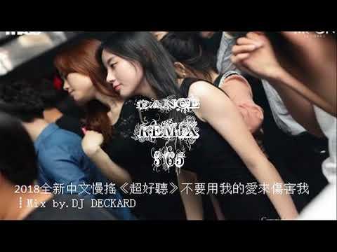 2018全新中文慢搖《超好聽》不要用我的愛來傷害我┋Mix By.DJ DECKARD