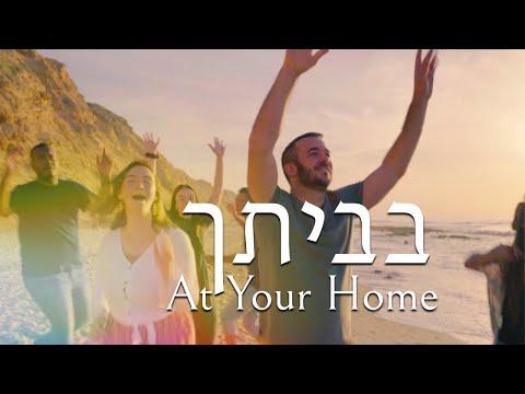 At Your Home | Bevetcha - Shilo Ben Hod (Official Video)[SUBTITLES]