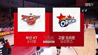 [KBL] 부산 KT vs 고양 오리온 H/L (02.04)