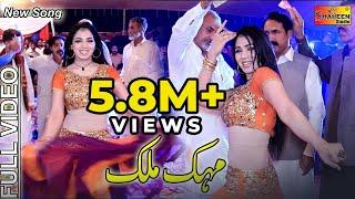 Teri Aakhya Ka Yo Kajal || Mehak Malik || New Show Shaheen Studio