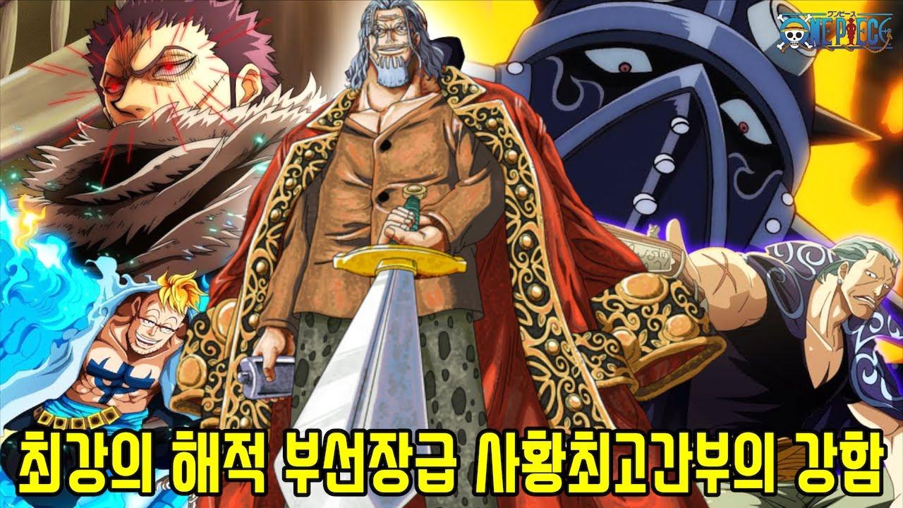 [원피스]해군대장과 싸울 수 있는 최강의 해적들!? 부선장급 사황최고간부의 강함
