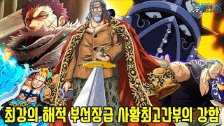 [원피스]해군대장과 싸울 수 있는 최강의 해적들!? 부…