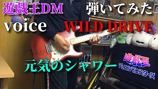 0:00 voice/CLOUD 1:08 WILD DRIVE/永井真人 2:23 元気のシャワー/前田...
