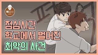 점심시간 학교에서 일어난 최악의 사건│[북경식]