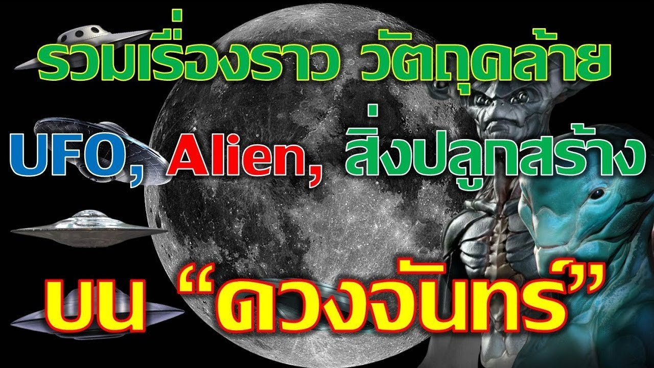 """รวม UFO Alien มนุษย์ต่างดาว วัตถุคล้ายสิ่งปลูกสร้างบน """"ดวงจันทร์"""""""