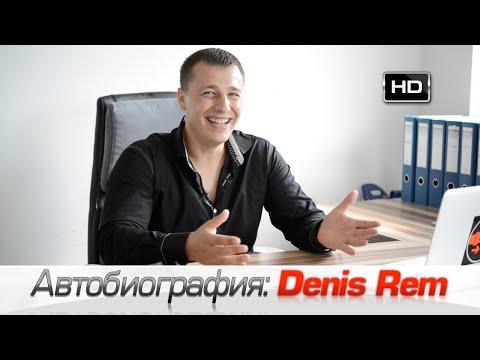 Автобиография: Denis Rem. Создание Destacar. Автомобили из Германии.