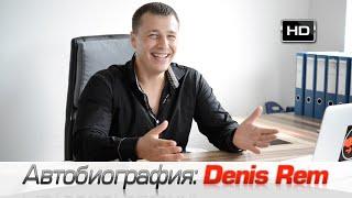 Автобиография: Denis Rem. Создание Destacar. Автомобили из Германии.(, 2014-09-11T09:38:36.000Z)