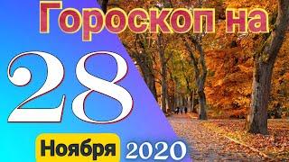 Фото Гороскоп на завтра 28 Ноября 2020 для всех знаков зодиака. Гороскоп на сегодня 28 Ноября 2020