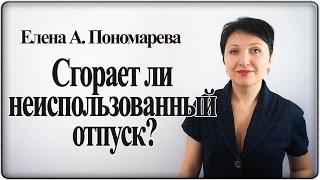 Сгорает ли неиспользованный отпуск? - Елена А.Пономарева