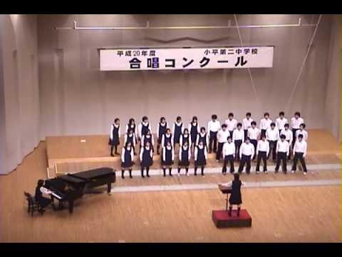 大地讃頌 合唱コンクール2008   中3クラス合唱 混声四部合唱 歌詞付~小平二中~