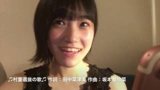 「村重選抜のうた」(恋するRibbon!ベース曲) 作詞:田中菜津美(HKT48チー...