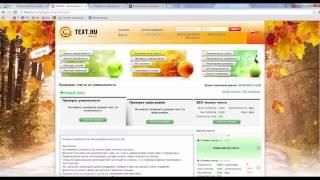 Как пройти экзамен на Qcomment(Как пройти экзамен на Qcomment Ссылка для проверки текста https://text.ru/view0101/antiplagiat Полный обзор сайта здесь http://zarabot..., 2016-12-22T19:51:15.000Z)