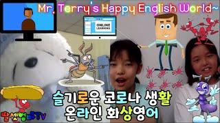 온라인 화상영어61(초…
