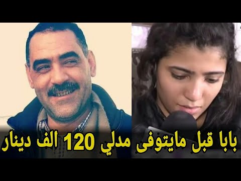 شاهد ما قالته ابنة عز الدين الشلفي وماطلبه منها ابوها