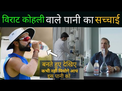 Virat Kohli Drinking Water Cost | Virat Kohli Water Bottle | Evian Water | World Most Costly Water |