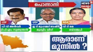 ആരാണ് മുന്നില് - പൊന്നാനി   Who Is Ahead In Ponnani ?  Election Mega Show