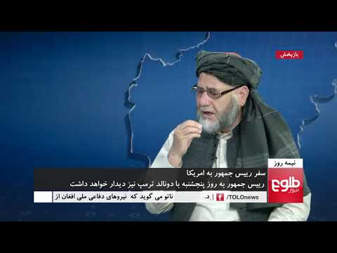 NIMA ROOZ: Ghani to Discuss War on Terror At UNGA