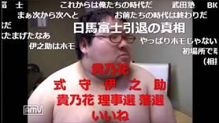 【コメ付き】相撲部・性の裏技