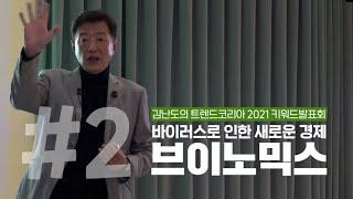 [트렌드코리아2021] [저자직강발표회 2부] 브이노믹…