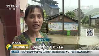 [国际财经报道]热点扫描 我国多地持续强降雨天气| CCTV财经