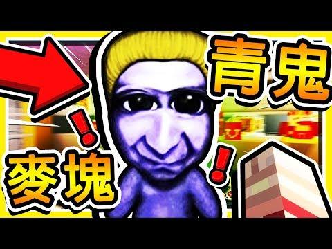 Minecraft【恐怖青鬼】!! 4個Youtuber VS 1青鬼 !!【大逃殺】抖抖抖抖抖抖😂!! 全字幕