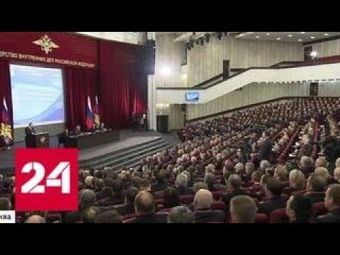 Владимир Путин выступил на коллегии МВД - Россия 24