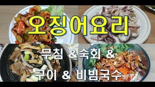 [혼술] 오징어요리~ 무침&숙회&구이&비빔국수