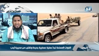 الصالحي: توقعنا بعد معركة نهم توجه الجيش الوطني مباشرة إلى مديرية العاصمة دون الدخول في معترك قتالي