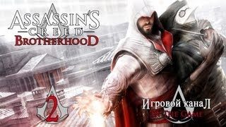Assassin's Creed: Brotherhood / Братство Крови - Прохождение Серия #2 [Вилла В Реале]