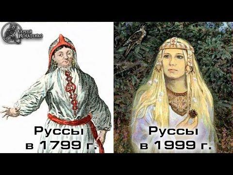Запретная история неславян